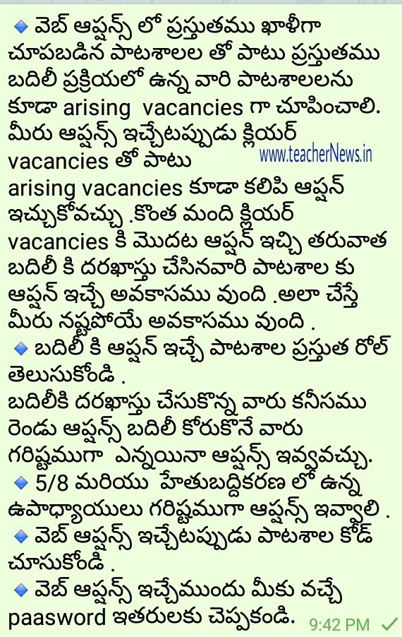 AP Teachers Transfers web option time,  web counselling Procedure