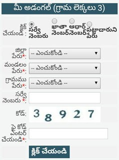 AP Mee Bhoomi Land Records at meebhoomi.ap.gov.in