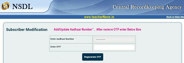 CPS Employees AADHAR Update/ Add Process to your CPS-PRAN Account