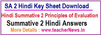 SA 3 Hindi Answers Key Sheet 6th 7th 8th 9th Class