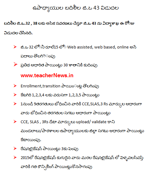 AP GO 43 AP Teachers Manual Transfers Guidelines 2017 Manual Counselling Schedule,