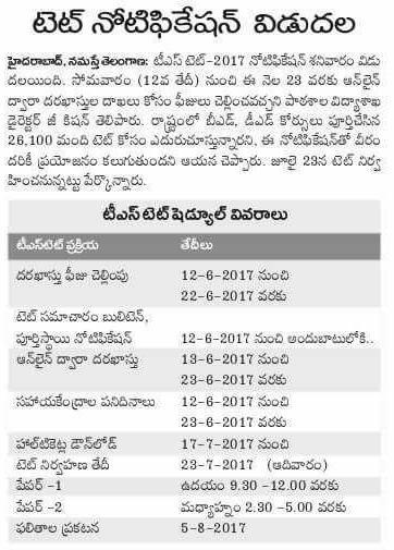 TS TET Important Dates - Telangana TET 2017 Schedule at www.tstet.cgg.gov.in