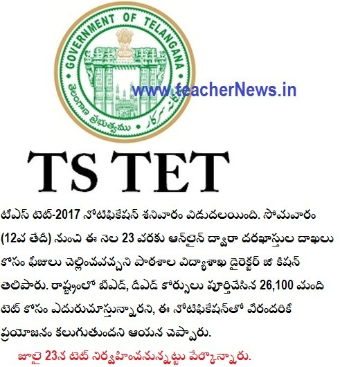 TS TET 2017 Notification - Telangana TET Online Application Last Date @ tspsc.cgg.gov.in