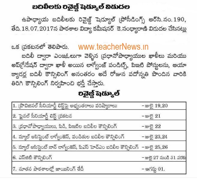 Teachers Manual Transfers Revised New Schedule, New Manual Counselling Steps 2017