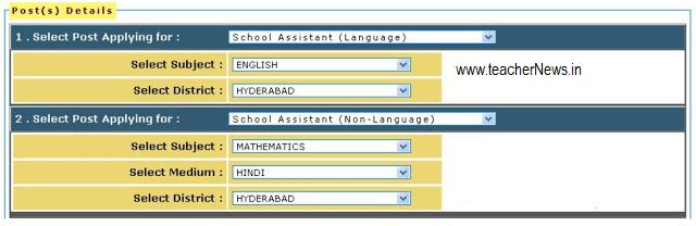 How to Apply TSPSC Teacher Recruitment Test 2017 (TRT) Online
