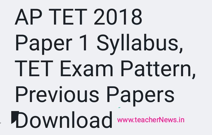 AP TET Paper 1, 2 Syllabus , Exam Pattern @ aptet.cgg.gov.in 2018