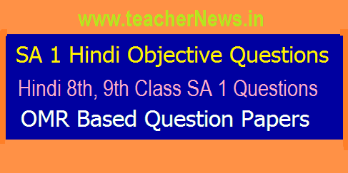 AP SA 1 Hindi Objective Model Question Papers for 8th, 9th Class