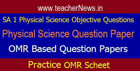AP SA 1/ Summative 1 Physical Science (PS) Objective Question Papers for Class 8, 9 with OMR Sheet