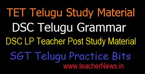 AP DSC Telugu Material 2021 Avanigadda DSC (TET) Coaching Center Telugu Grammar
