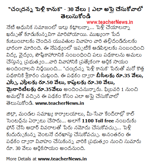 Chandranna Pelli Kanuka Online Application Form – BC, SC, ST, Kapu and Minority Marriages Guidelines, Benefits