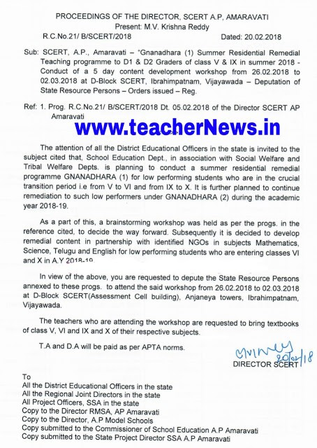 Gnanadhara Programme Guidelines - 5th, 9th Class D Grade Students Remedial Teaching in Summer
