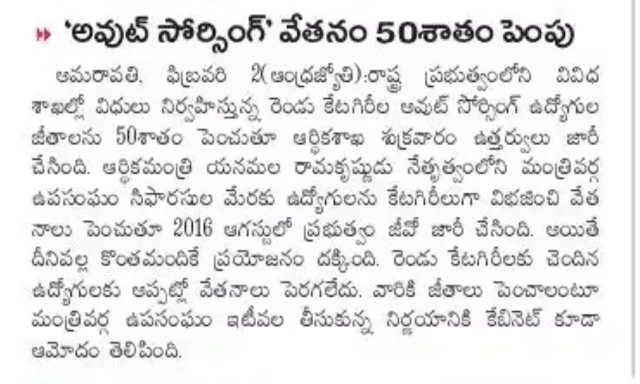 AP Outsourcing Employees Salary / Remuneration Enhancement GO 7