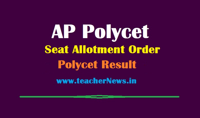 AP POLYCET Seat Allotment order Copy 2021 AP Polytechnic Call Letter (Result) at appolycet.nic.in