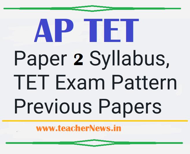AP TET Paper 2 Syllabus 2021 (pdf) - APTET Paper 2 Exam Pattern @ aptet.apcfss.in