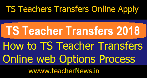 How to Apply TS Teachers Transfers 2018 Online Application Form @cdse.telangana.gov.in