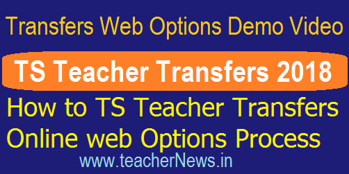How to TS Teachers Transfers Online web Options 2018 Counselling Procedure Demo with Video
