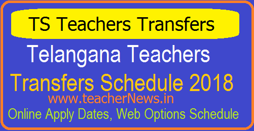 TS Teachers Transfers Schedule 2018 – Transfers Web Counselling, Online Apply Dates 2018