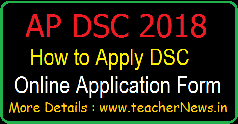 AP DSC 2018 Online Application Form, Fee Details, SGT Syllabus, Vacancies, Exam Dates, Exam Pattern Download