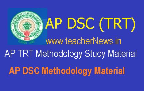 AP TRT Methodology Study Material – AP DSC Methodology Material Download