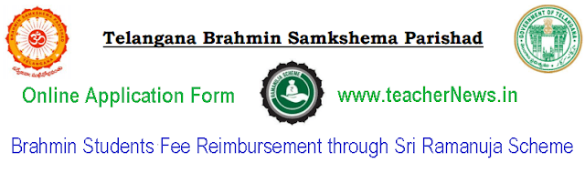 Brahmin Students Fee Reimbursement through Sri Ramanuja Scheme - Selection Process