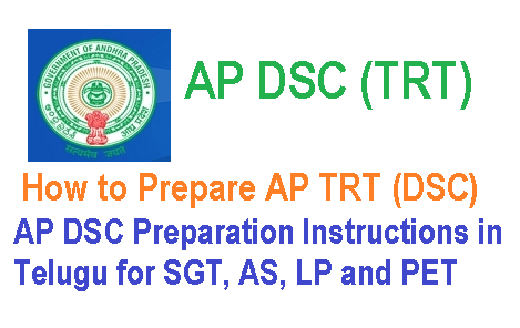 How to Prepare AP TRT (DSC) – DSC Preparation Instructions in Telugu