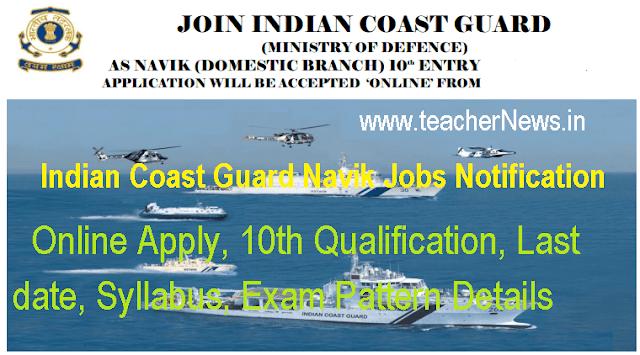 Indian Coast Guard Navik Jobs 2018 – 10th Qualification, Apply Last date, Syllabus, Exam Pattern