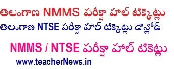 TS NMMS Hall tickets 2021 - NTSE NMMS Exam Answer Key, Results Exam Date 2021
