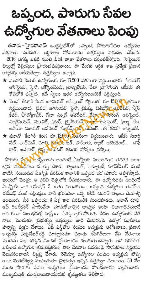 AP Contract/ Outsourcing Employees Salary Enhancement GO 151