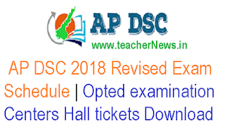 AP DSC 2018 Revised Exam Schedule | Opted examination centers Hall tickets