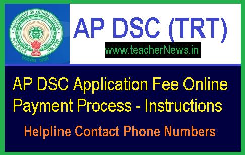 AP DSC Application Fee Online Payment Process Instructions – TRT Helpline Contact Phone Numbers