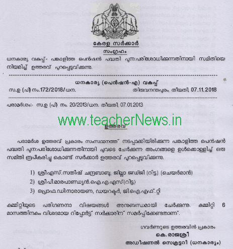 Committee on NPS CPS Abolish in Kerala - Committee consisting of 6 months in Kerala