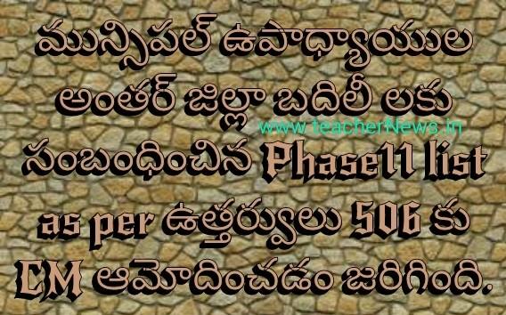 మున్సిపల్ ఉపాధ్యాయుల అంతర్ జిల్లా బదిలీ లకు సంబంధించిన Phase 1 list as per ఉత్తర్వులు 506 కు CM ఆమోదించడం జరిగింది.