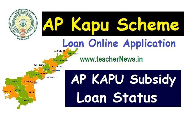 AP Kapu Scheme Loan online application - AP KAPU Subsidy Loan Status