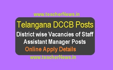 Telangana DCCB 439 Posts 2019 –District wise Vacancies of Staff Assistant Manager Posts