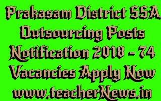 Prakasam District SSA Outsourcing Posts Notification 2018 - 74 Vacancies Apply Now      Prakasam District SSA Outsourcing Posts Notification 2018 – 74 Vacancies Apply Now