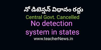 Central Govt. Cancelled No detection system in states -  నో డిటెన్షన్ విధానం రద్దు