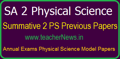 SA 2 Physical Science Question Paper For 9th, 8th Class | Summative 2 PS Previous Papers 2019