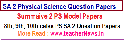 SA 2 Physical Science Question Papers 8th, 9th, 10th Class for TM EM