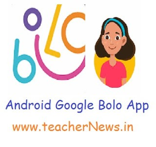 Android Google Bolo App for Indian Kids | Google Bolo Reading Tutor App Released