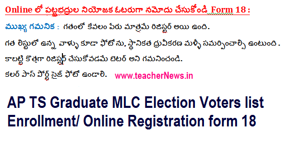 AP / Telangana Graduate MLC Election Voters list Enrollment/ Online Registration form 18