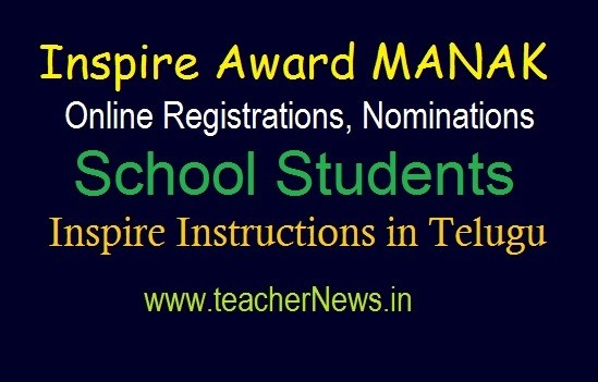 Inspire Awards MANAK Online Registrations, Nominations 2020 for AP TS Schools | Inspire Instructions in Telugu