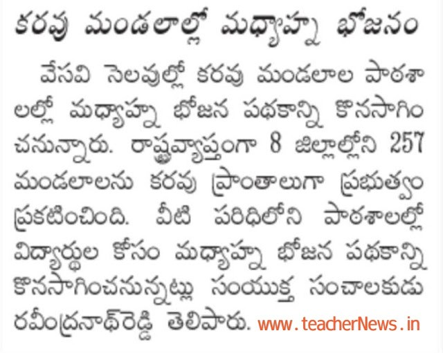 Summer MDM Schools list 2019 | AP 257 Drought (Karuvu) Mandals list - Instructions