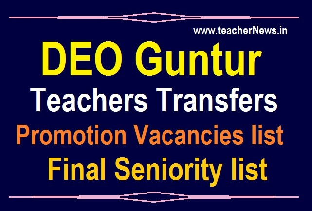 DEO Guntur District Transfers SGT/ LP/ SA/ HM Promotion / Transfers Seniority list, Vacancies list 2020
