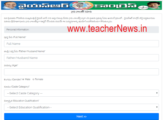Online Registration for AP Grama Volunteers Recruitment 2019