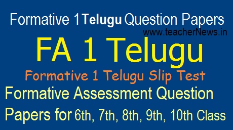 FA 1 (Formative 1) Telugu Question Papers Slip Test, Project work for 6th, 7th, 8th, 9th, 10th Class