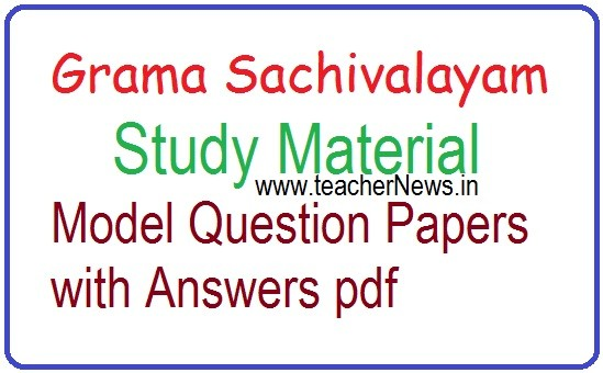 Grama Sachivalayam Jobs Study Material | Model Question Papers with Answers pdf 2019