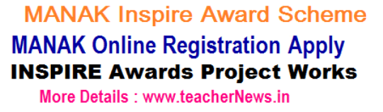 Inspire Award Online Registration last Date 2020 | Inspire Projects Guidelines in Telugu, MANAK INSPIRE Awards Scheme Online Registration, Guidelines, MANAK Inspire Awards Nominations @www.inspireawards-dst.gov.in,