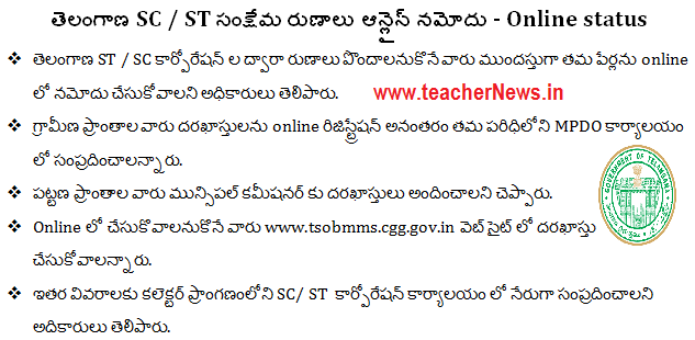TS BC ST SC Loan Online Application form, Loan Status/ Selection list at tsobbms.cgg.gov.in