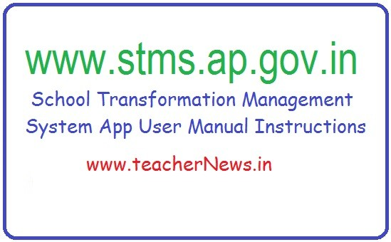 stms.ap.gov.in School Transformation Management System App User Manual Instructions
