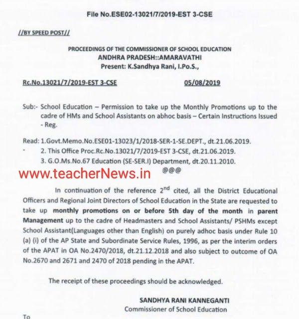 Teachers Monthly Promotions Instructions to the post of HM and School Assistants on adhoc basis